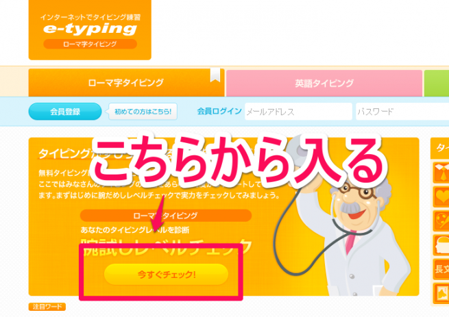 e-typingで腕試し