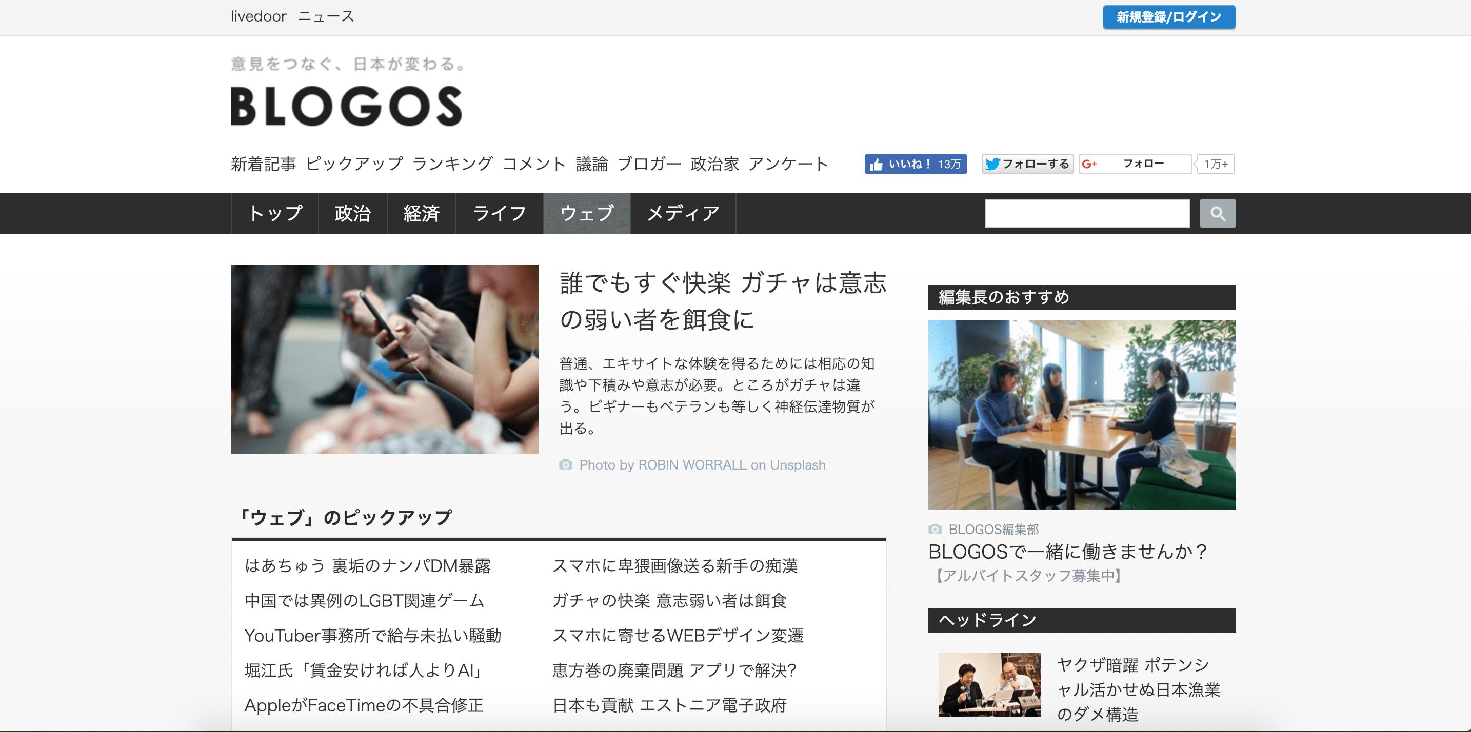 LINE株式会社が運営する日本最大級の提言型ニュースサイトBLOGOS
