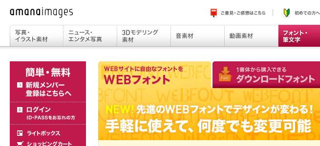 amanaimages WEBフォント