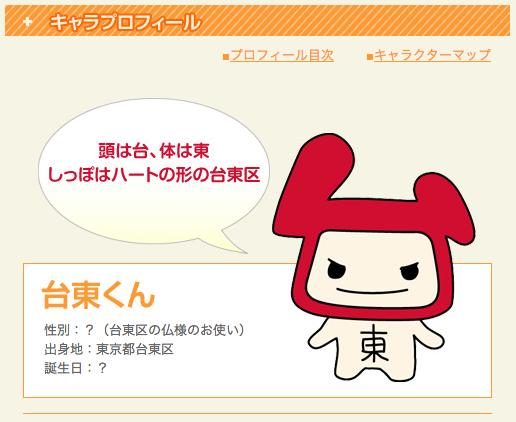 taito_kun_profile