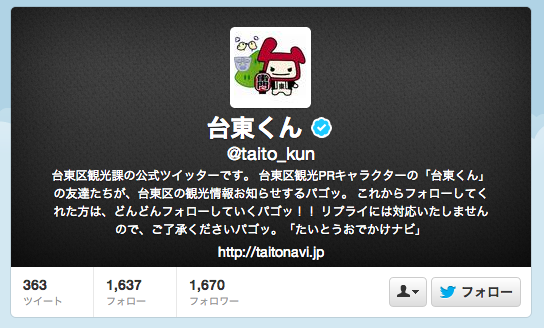 taito_kun_twitter
