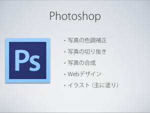 Photoshopの役割
