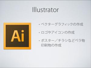illustratorの役割
