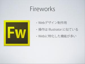 fireworksの役割