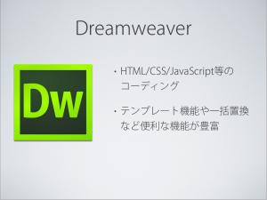 Dreamweaverの役割