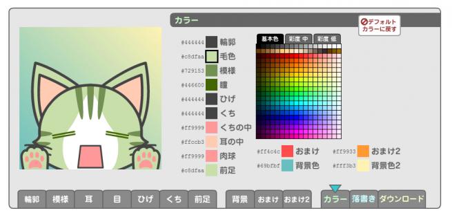 アイコン作成サイトの化け猫アイコンメーカーの画像