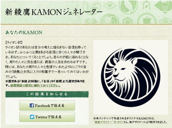新綾鷹KAMONジェネレーターの画像