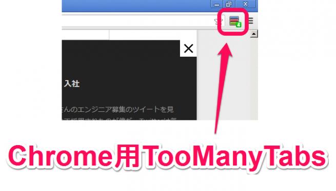 Chromeのメモリの節約をしてくれます。