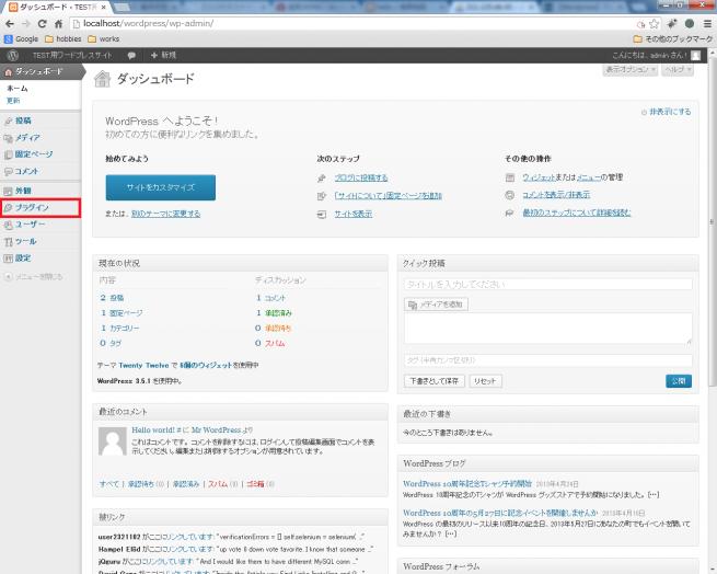 WordPress管理画面にログインし、サイドバーの『プラグイン』リンクを押下