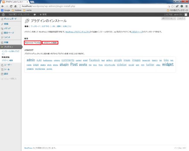 検索の入力欄に『Regenerate Thumbnails』と入力し、『プラグインの検索』ボタンを押下
