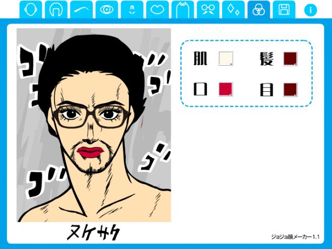 ジョジョ顔メーカーの画像