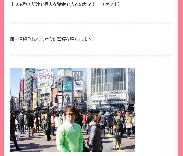 オモコロセブ山さん「つぶやきだけで個人を特定できるのか?」記事のスクリーンショット