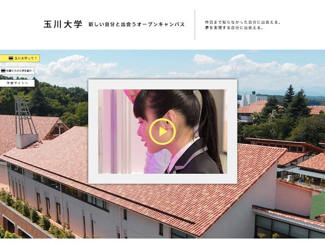 玉川大学 オープンキャンパス 特設サイト