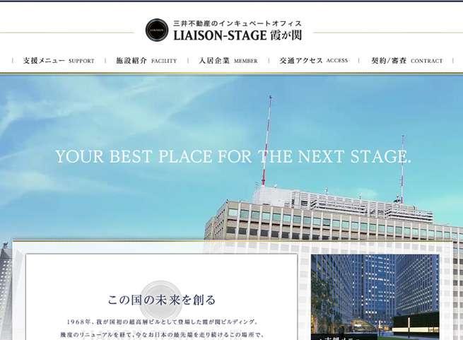 LIAISON-STAGE霞が関