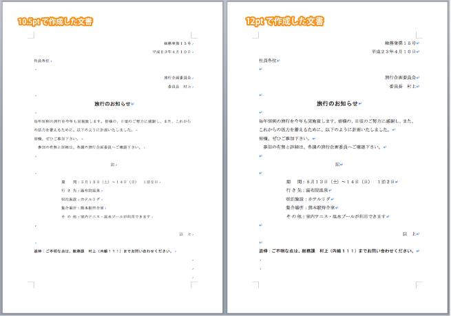 文字サイズ「10.5pt」で作成した文書と「12pt」で作成した文書を比較した画像
