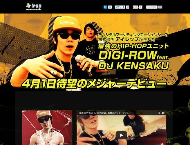 伝説のHIP-HOPユニットDIGI-ROW feat. DJ KENSAKU