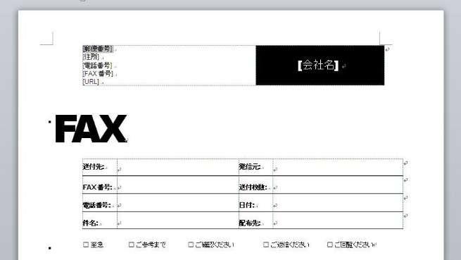 自社名が先にきている「ダメなFAX送信状」の例