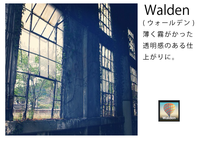 ウォールデン