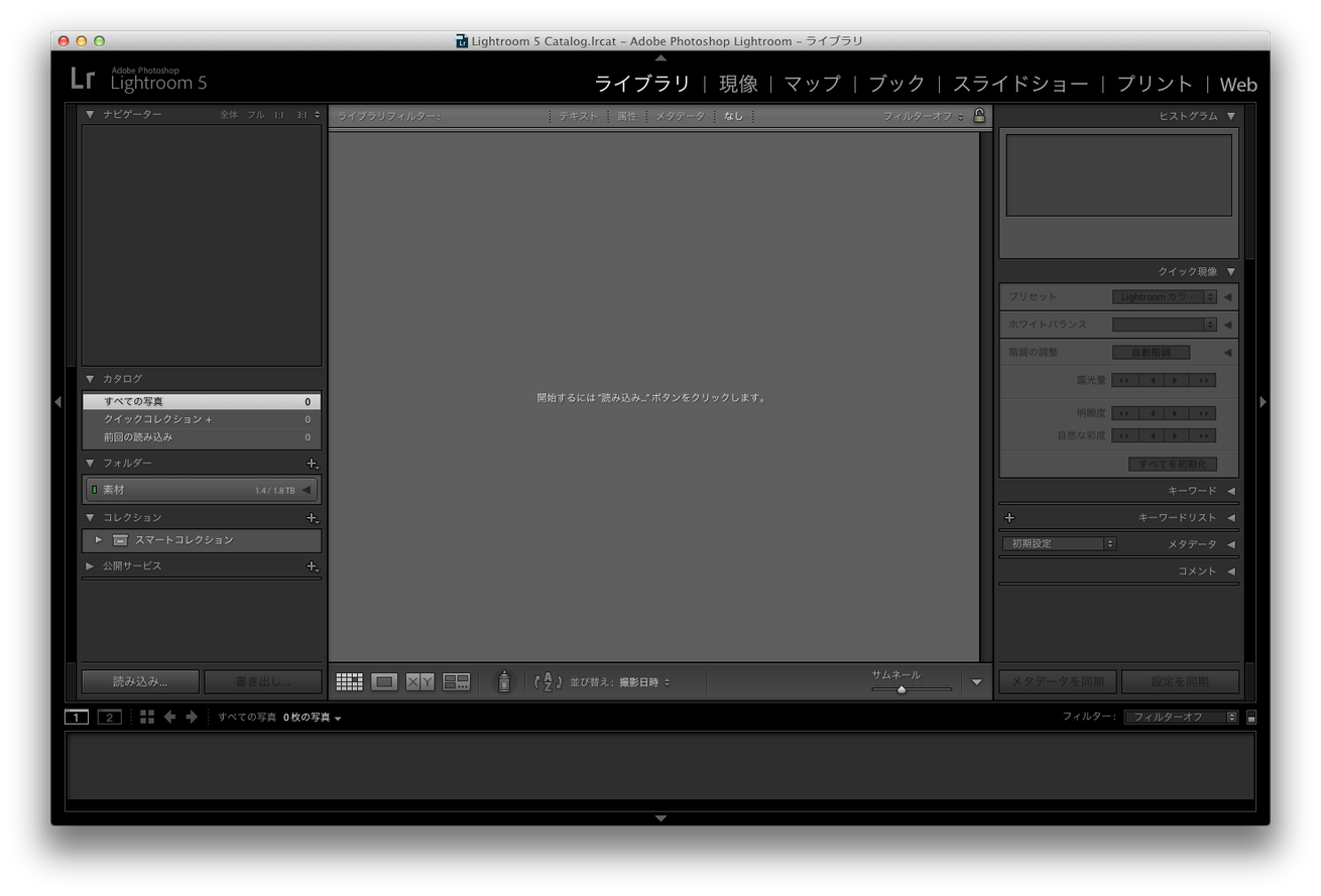 「Lightroom」の初期メイン画面