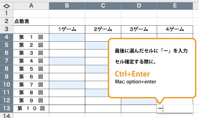 「最後に選んだセルに「-」を入力 セル確定する際に、Ctrl + Enter ( Mac : option + enter )」