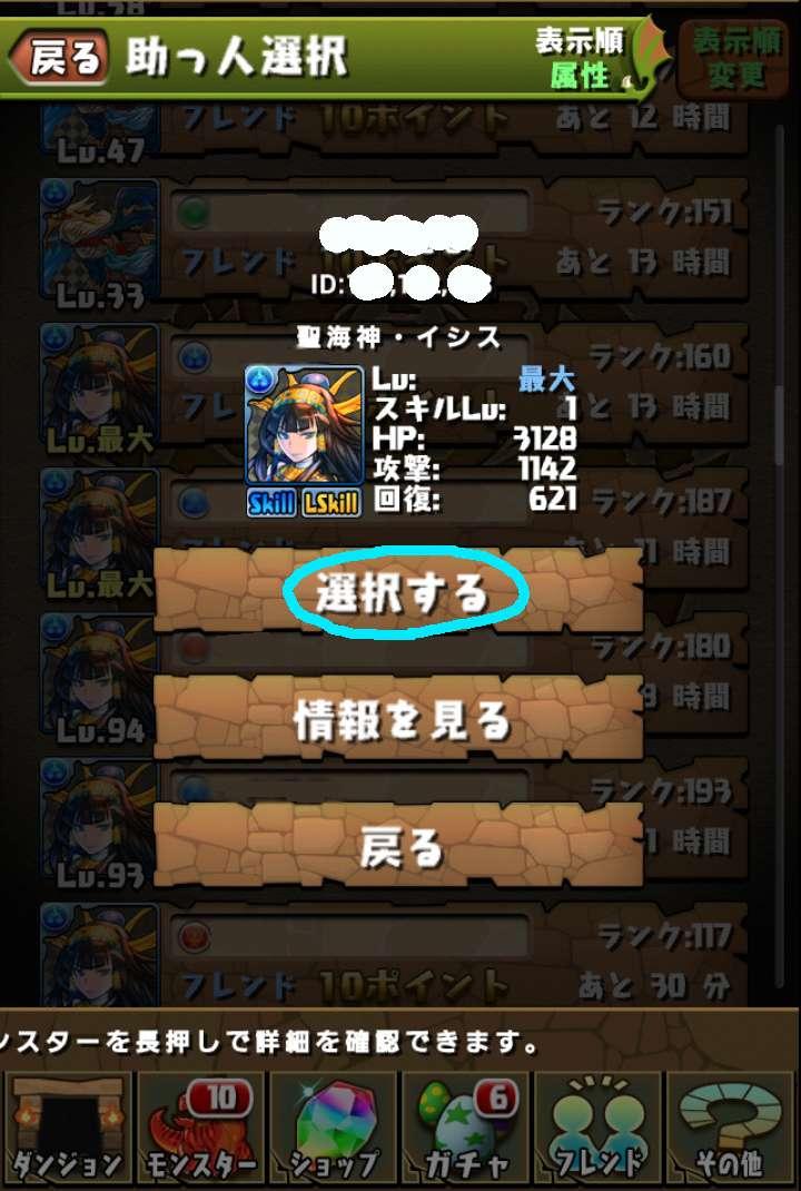 friends_select