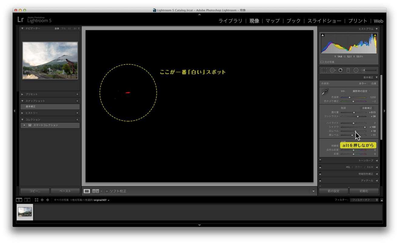 「Lightroom」の「クリッピング」の画面