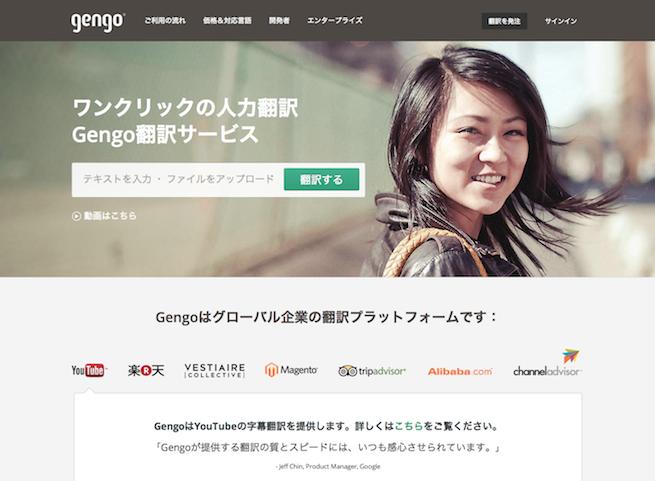 Gengo-2013-06-17-20.54.53