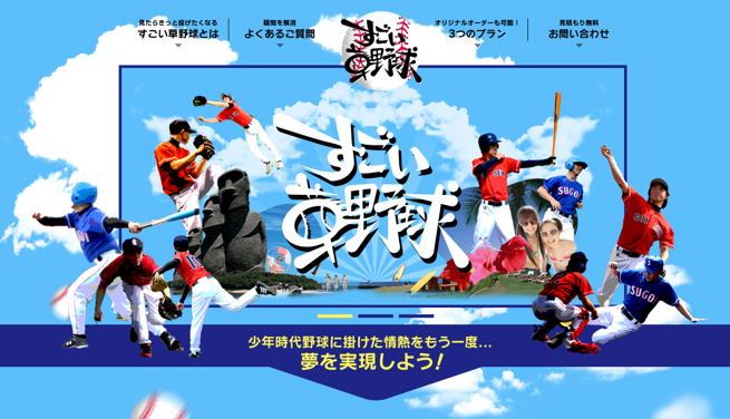 是非、宮崎まで野球しに行って下さいね!