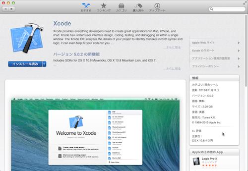 Xcodeのダウンロード、インストール