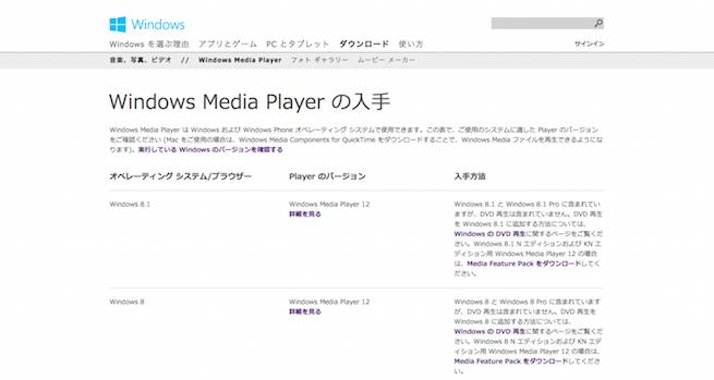「Windows Media Player」のダウンロード画面
