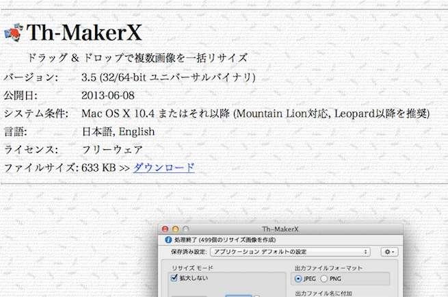 Th-MakerXのサイト