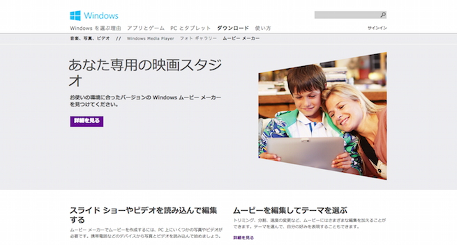 「Windows Live ムービー メーカー」のダウンロード画面