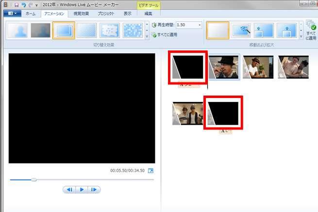 「Windows Live ムービー メーカー」で終了スライドを設定した画面