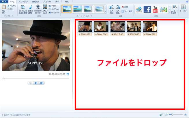 「Windows Live ムービー メーカー」に追加する画像を全選択している状態