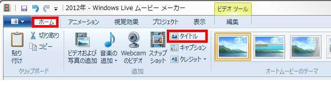 「Windows Live ムービー メーカー」の「ホーム」メニューから「タイトル」を選択している画面