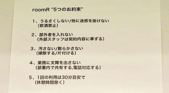 "roomR ""5つのお約束"""