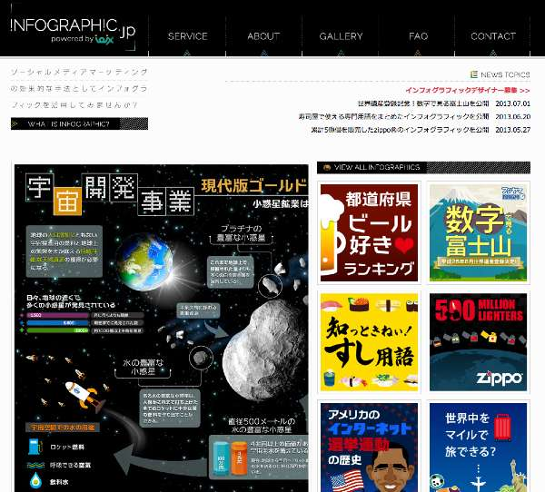 infographicjp