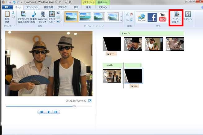 「Windows Live ムービー メーカー」の「ホーム」メニューから「ムービーの保存」を選択している画面