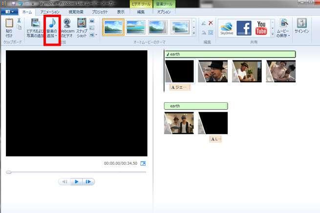 「Windows Live ムービー メーカー」の「ホーム」メニューから「音楽の追加」を選択している画面