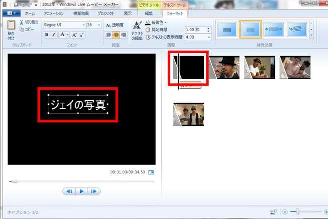 「Windows Live ムービー メーカー」上で黒背景のコマが生成された画面
