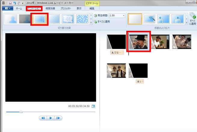 「Windows Live ムービー メーカー」の「アニメーション」追加画面