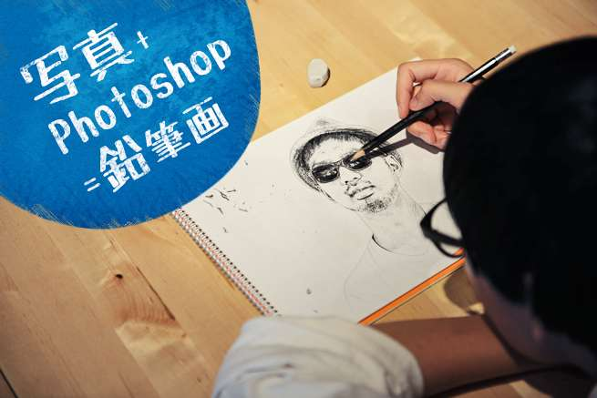 Photoshopで写真を手書きの鉛筆画風に加工する方法 東京上野の