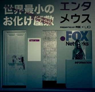 貴方は…アドテック東京で…真の恐怖と出会う…
