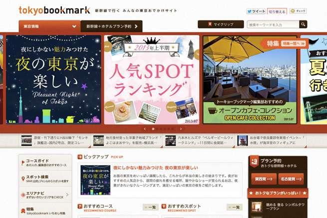 tokyobookmark