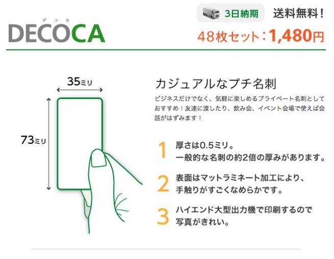 DECOCA説明