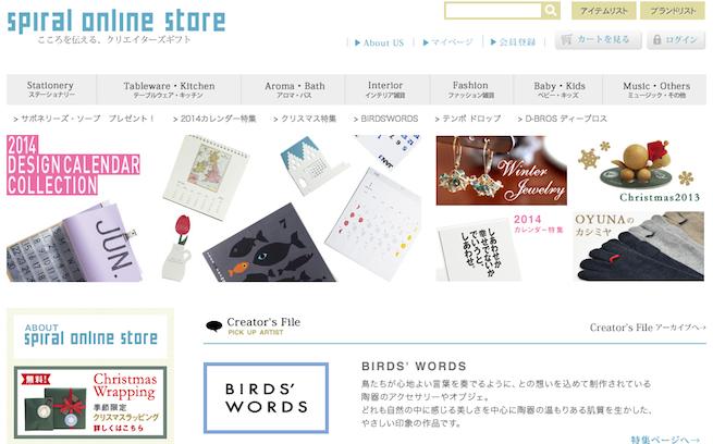 spiral online store