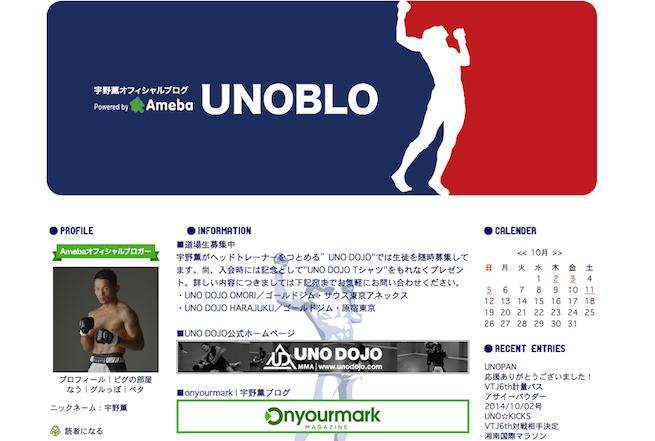 宇野薫選手