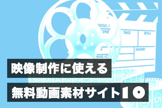 送別会、結婚式に!映像制作に使える無料動画素材サイトまとめ