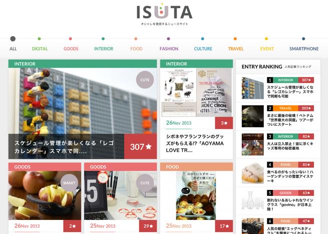 ISUTAをよろしくお願いします!