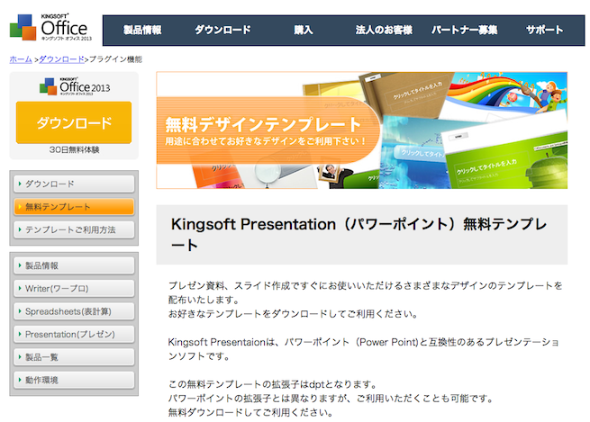 Kingsoft Presentation